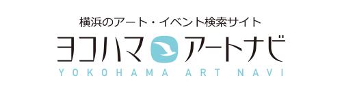 ヨコハマ・アートナビ