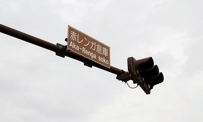 横浜赤レンガ倉庫1号館